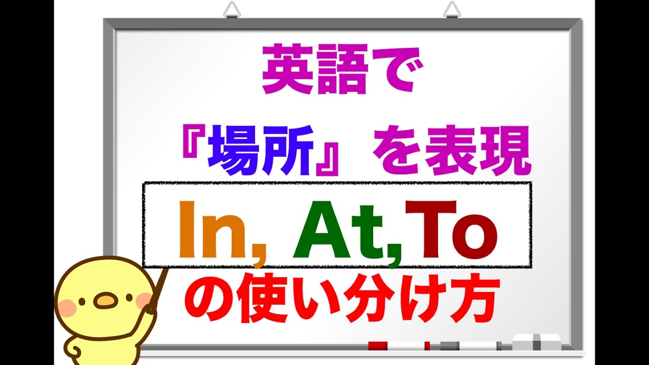 英語で場所を表す時に使う『In, At,To』使い分け方 <誰でも簡単に意味 ...