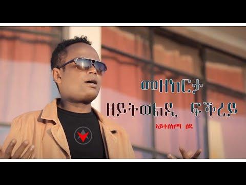 PE | New Hot Eritrean Music 2018 | ተስፋልደት መስፍን (ወዲ መስፍን) ዳዊት ተክለሰንበት (ሺላን)