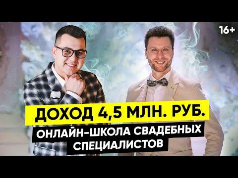 Андрей Огнев - как сделать 4 500 000 рублей на онлайн-школе для свадебных специалистов?