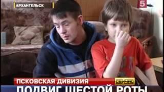 10 лет назад псковские десантники выполнили долг до конца