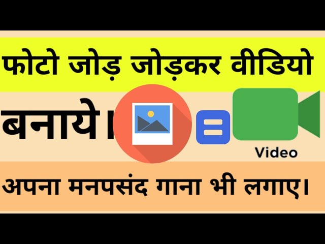 Photo Se Video Banane Ka Tarika Aur App Youtube
