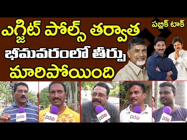 Public Talk On AP Exit Poll Results | Bhimavaram | 2019 Exit Poll Results | TDP vs YCP | PDTV News