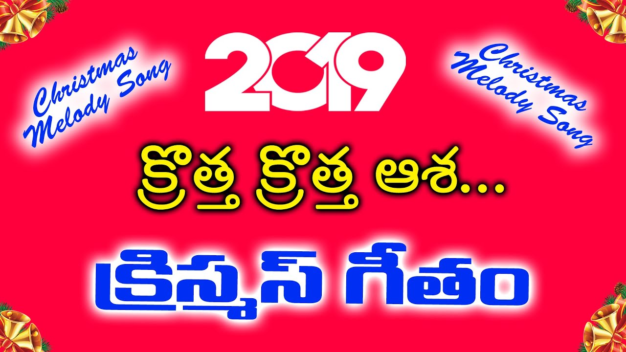 క్రొత్త క్రొత్త ఆష.... || 2019 Telugu Jesus Christmas Songs ||Rev.JESSE DAVID TELAGATHOTI