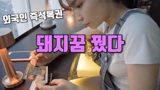즉석 복권 로또 명당 | 돼지꿈 꿨다 | 어서와 한국은 처음이지 | 베트남여자 ep. 04