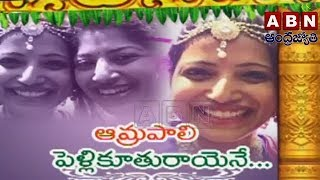 Amrapali Marriage | Unknown Facts About Warangal Collector Amrapali | ABN Telugu