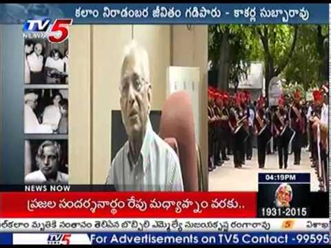 NIMS Ex-Director Kakarla Subbarao about  Abdul Kalam's Life Style : TV5 News