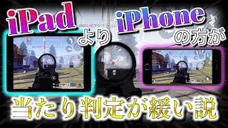 【荒野行動】iPadよりもiPhoneの方が判定が緩いから敵に弾が当たる説!! thumbnail
