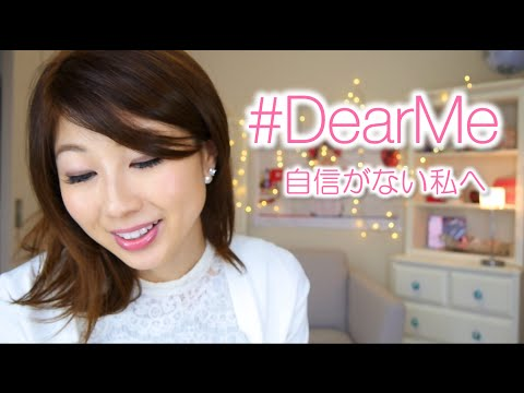 #DearMe 自信がない私へ // A message to my insecure self 〔# 306〕