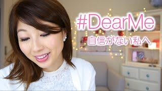 #DearMe 自信がない私へ // A message to my insecure self 〔# 306〕 thumbnail