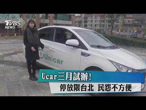 Ucar三月試辦! 停放限台北 民怨不方便