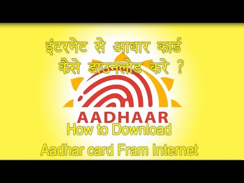 How To Download Aadhar Card With Enrolment Number Internet Se Aadhar Card Downlode Kaise