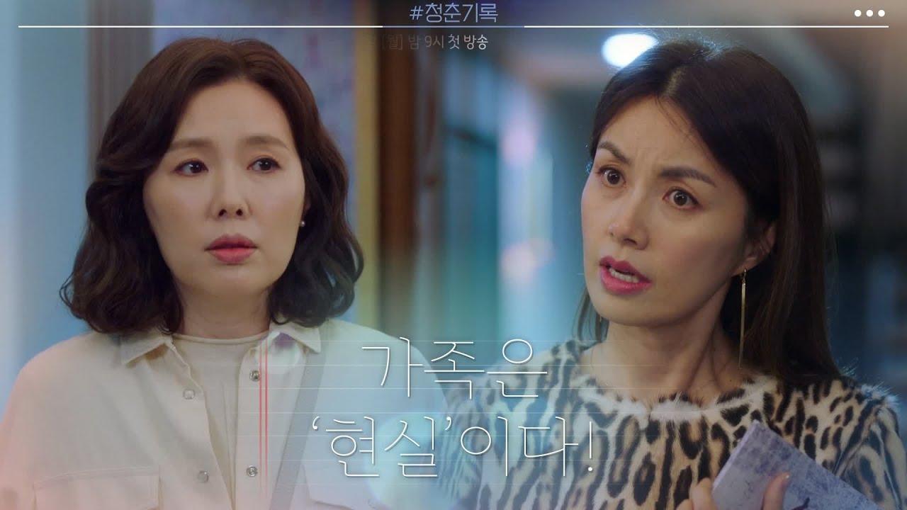 [티저] 달라도 너무 다른 하희라X신애라의 ′아들′ 응원 방법! | 청춘기록 Record Of Youth EP.1