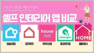 우리집을 예쁘게 꾸며줄 셀프 인테리어 앱 비교 ㅣ 오늘의집, 집꾸미기, 하우스앱, 문고리닷컴, 룸플래너 screenshot 1