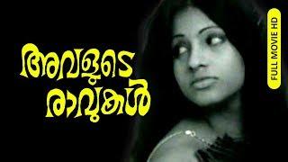 Malayalam Full Movie   Romantic Cinema   Avalude Ravukal    Ft : Soman   Seema   Ravikumar Others
