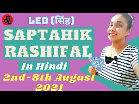 Leo ♌ |  सिंह राशि| SAPTAHIK RASHIFAL| Weekly TAROT READING IN HINDI | 2nd - 8th August 2021