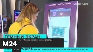 Из-за коронавируса в России закроют все кинотеатры - Москва 24