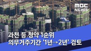 과천 등 청약 1순위 의무거주기간 '1년→2년' 검토 …
