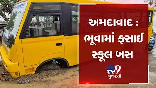 Ahmedabad: School bus stuck into pothole, reflects failure of AMC's pre-monsoon action plan| Tv9News