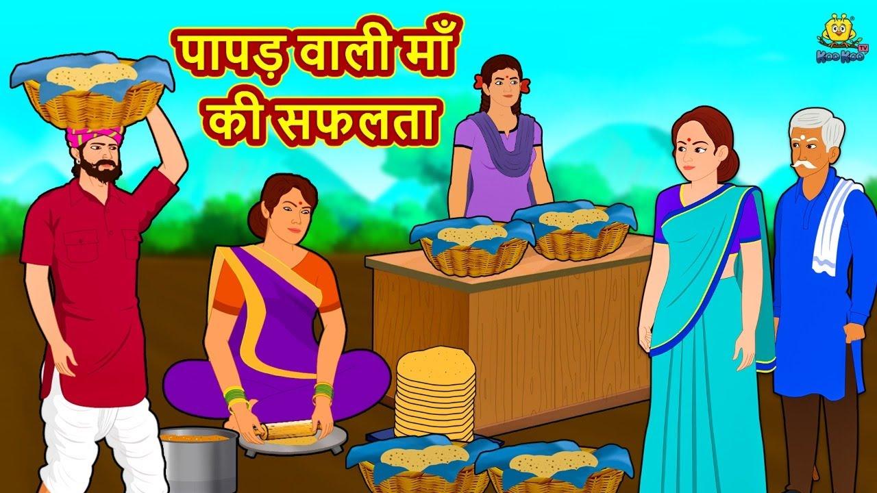 Download पापड़ वाली माँ की सफलता   Hindi Kahaniya   Stories in Hindi   Kahaniya   Moral Stories in Hindi