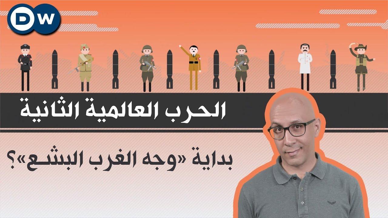 الحرب العالمية الثانية - الحلقة 38 من Crash Course بالعربي