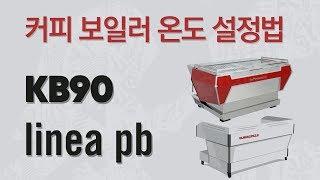 KB90 / linea pb_커피보일러 온도 설정법