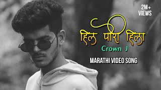 Hil Pori Hila | Crown J | Prod, ( DESI BEATZ ) Marathi Song 2020