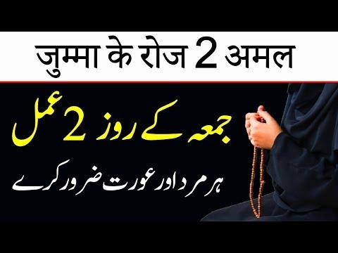 2 Interesting Things On Friday | Jumma Very Special | Charagh Jannat