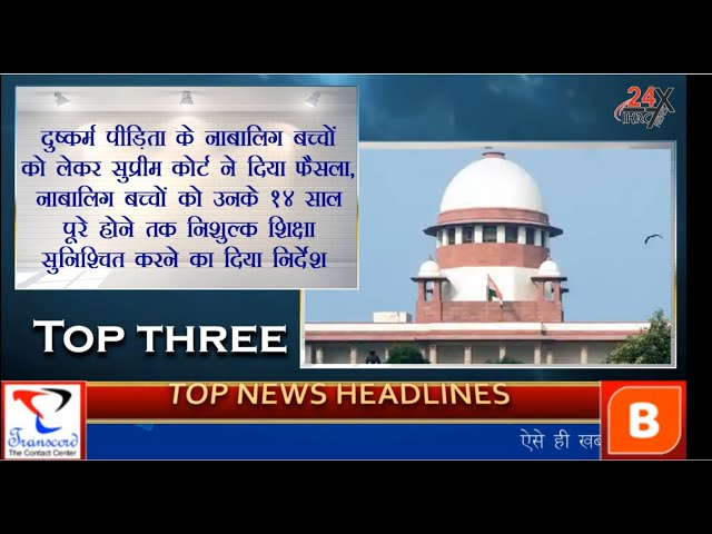 Instructed to ensure free education to minor children till they complete their 14years-Supreme court