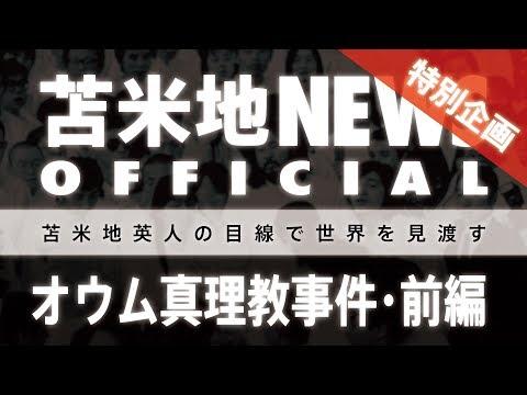 【特別企画】苫米地NEWS 014「オウム真理教事件・前編」(2018年9月3日収録)