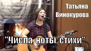 Числа, ноты, стихи, песня лауреата Грушинского фестиваля, Татьяна Винокурова, концерт в ОАЗИСе