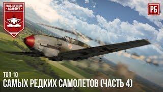 ТОП-10 САМЫХ РЕДКИХ САМОЛЕТОВ В WAR THUNDER (Часть 4)