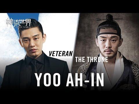 yoo-ah-in-劉亞仁---2015年度最熱新生代-the-'rich-boy'-and-'tragic-prince'-(eng-sub)