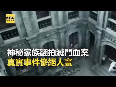 神秘家族翻拍滅門血案 真實事件慘絕人寰 20170502【東森大直播】巫嘉芬