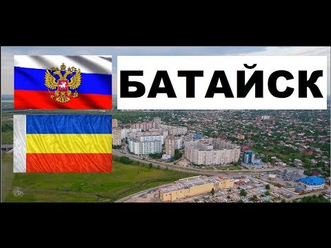 БАТАЙСК 🏠💖🌼 (Ростовская область) ~ Твой город.