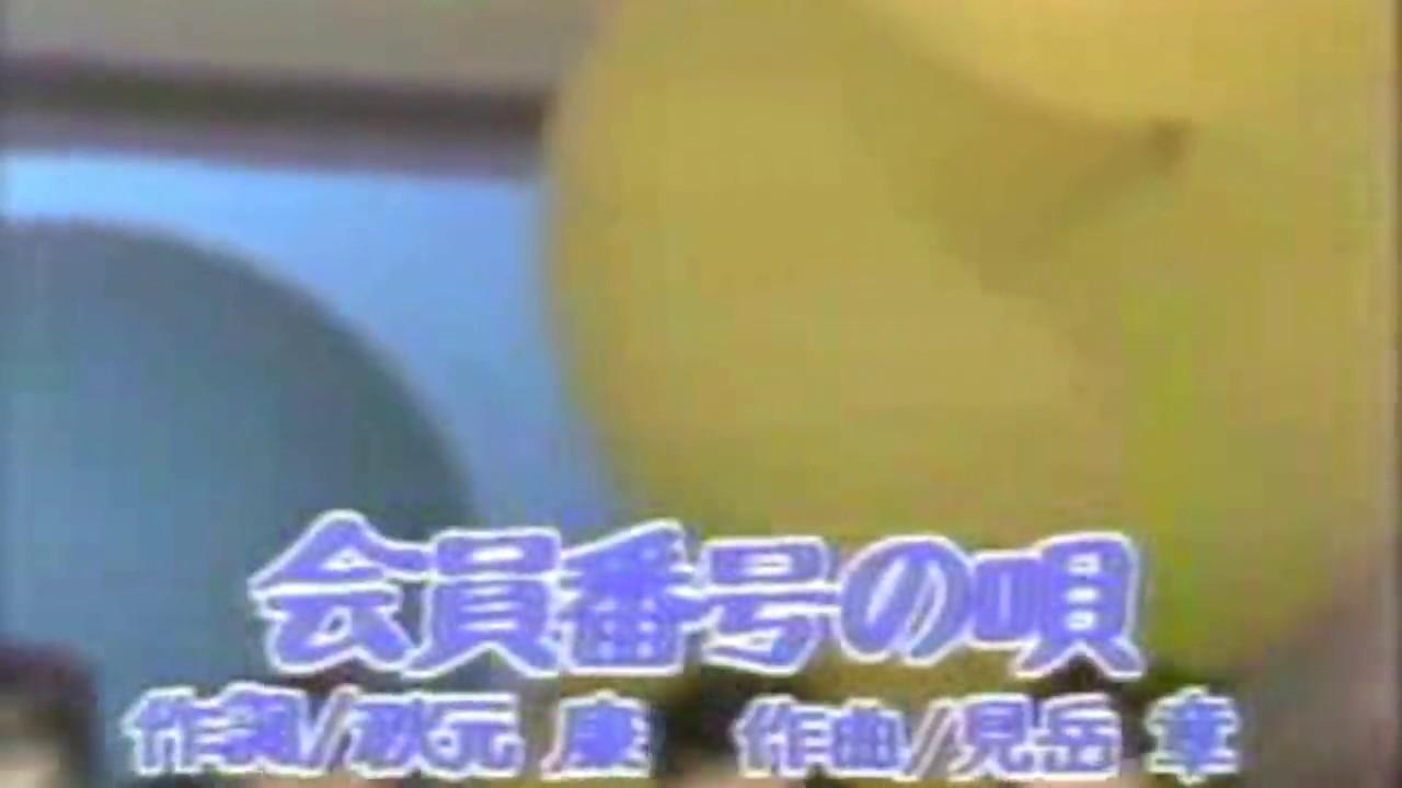 お ニャン 子 クラブ 会員 番号 の 唄