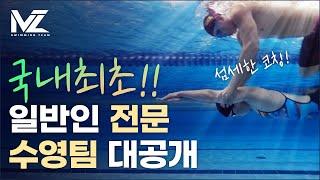 #열정수영러 주목#언제까지 수영 강습에만 머물러 계실 …