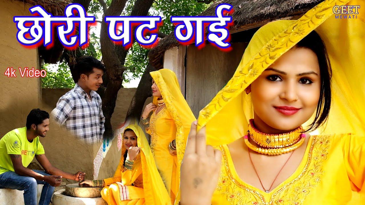 Sanju New Song || छोरी पट गई || Full Video || Sahun Khan Mr Sanju Sahjadi || Mewati song 3021