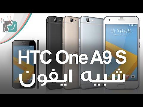 هاتف HTC One A9s المواصفات والسعر