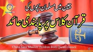 SAD NEWS | China bans Muslim children from Quran classes | چین میں قرآن کلاس پر پابندی