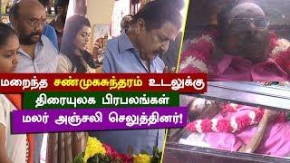 Celebrities pay Last Respect to Veteran actor Shanmuga Sundaram   RIP