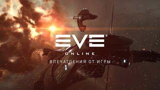 EVE Online — обзор игрового процесса (обновлено)