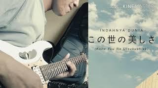 Indahnya Dunia - Andien - Kono You No Utsukushisa ( Cover Guitar By Hizkia Baiin)