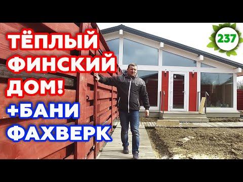 Отличный финский дом и бани фахверк в Москве! | Как построить энергоэффективный дом?