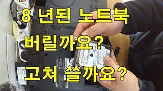 8년된 삼성 노트북 버릴까요? SSD 를 달아볼까요?