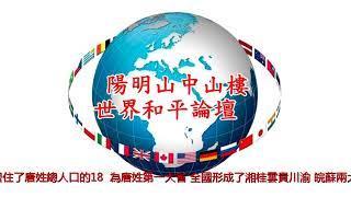中國姓氏分布圖出爐,快看看自己的根在哪裡?