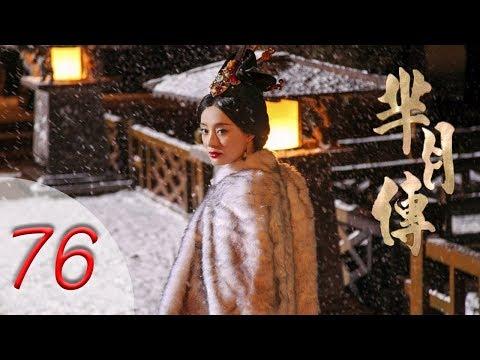 芈月传 76 | The Legend Of Mi Yue 76(孙俪,刘涛,黄轩,赵立新 领衔主演) Letv Official