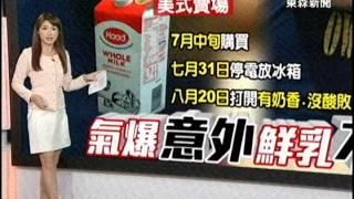 [東森新聞HD]冰箱沒電、太陽曝曬  美國鮮奶依然沒壞?!