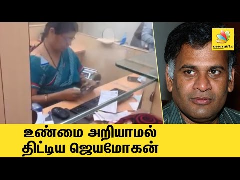 Jeyamohan lashes Out on Working Sloth-Like Pace | Latest Tamil News