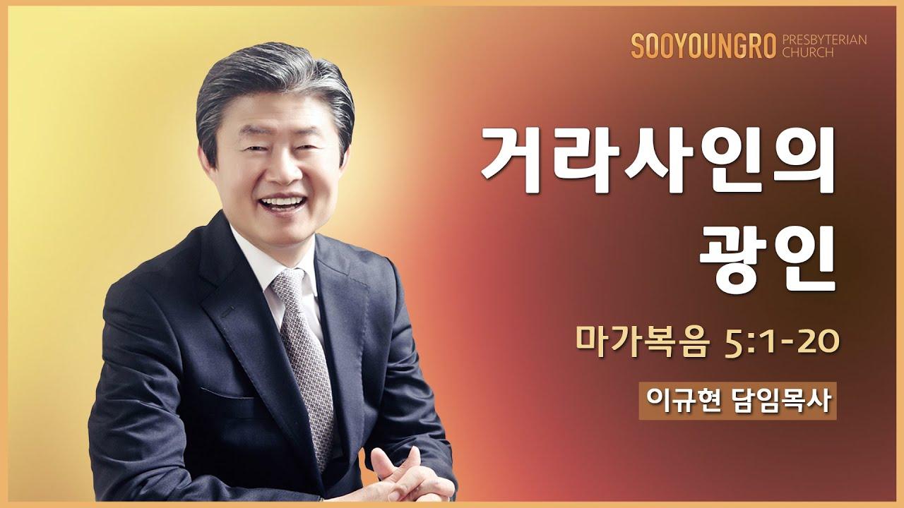 거라사인의 광인(막 5:1-20)   이규현 목사   주일3부   20.11.29