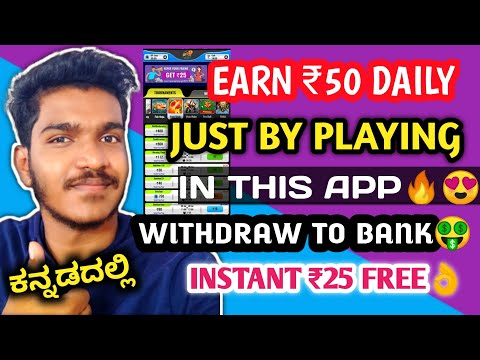 EARN MONEY ONLINE IN KANNADA BY PLAYING GAMES IN KANNADA | 2020 | MAKE MONEY BY PLAYING GAMES |